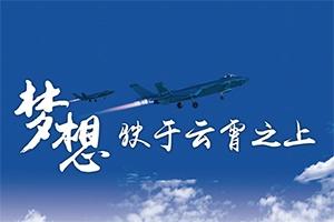 空军招飞宣传片