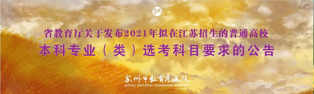 2021高考选考科目